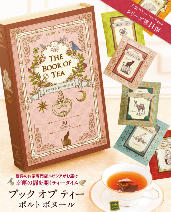 2019年3月8日(金)発売 LUPICIA「THE BOOK OF TEA ~Porte-Bonheur~」