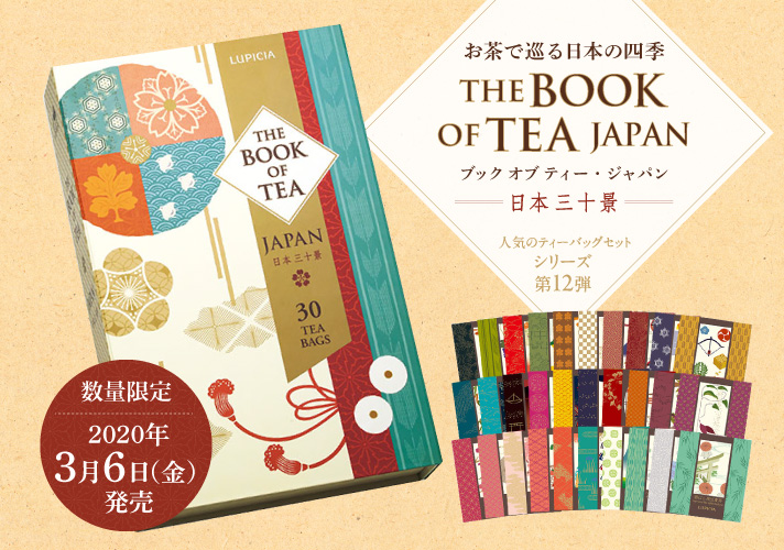 ご予約受付中! LUPICIA「THE BOOK OF TEA JAPAN 日本三十景」