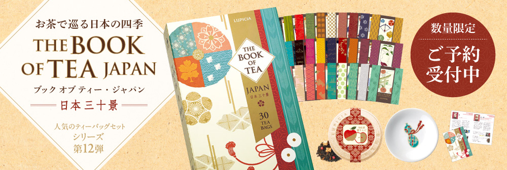 BOOK OF TEA JAPAN