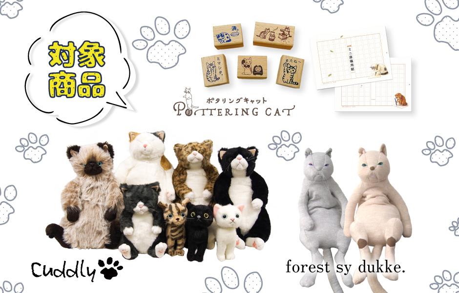 2月22日は猫の日ニャンペーン(キャンペーン) | 神保町いちのいち